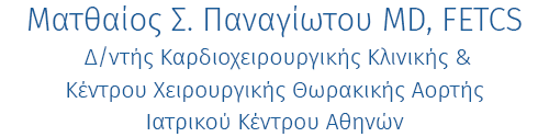 Ματθαίος Παναγιώτου MD FETCS Καρδιοχειρουργός Αθήνα